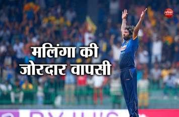 Asia Cup : मलिंगा ने आते ही बांग्लादेशी बल्लेबाजों पर बरपाया कहर, चटकाए चार विकेट