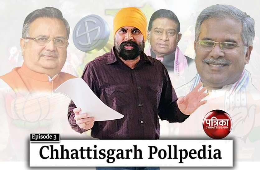 Chhattisgarh Pollpedia: किस साल, कितनी सीट मिले किन राजनीति पार्टियों को