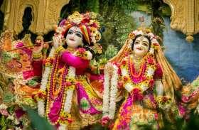 Radha Ashtami 2018: इस दिन है राधाष्टमी, इसके बिना अधूरी है कृष्ण जन्माष्टमी की पूजा