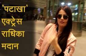 एयरपोर्ट पर दिखा 'पटाखा' एक्ट्रेस राधिका मदान का बिंदास लुक, देखें वीडियो