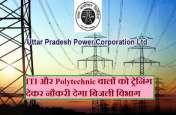 ITI और Polytechnic वालों को ट्रेनिंग देकर नौकरी देगा बिजली विभाग