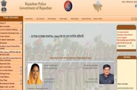 बेवसाइट पर एसपी को छोड़, पूरा पुलिस महकमा पुराना