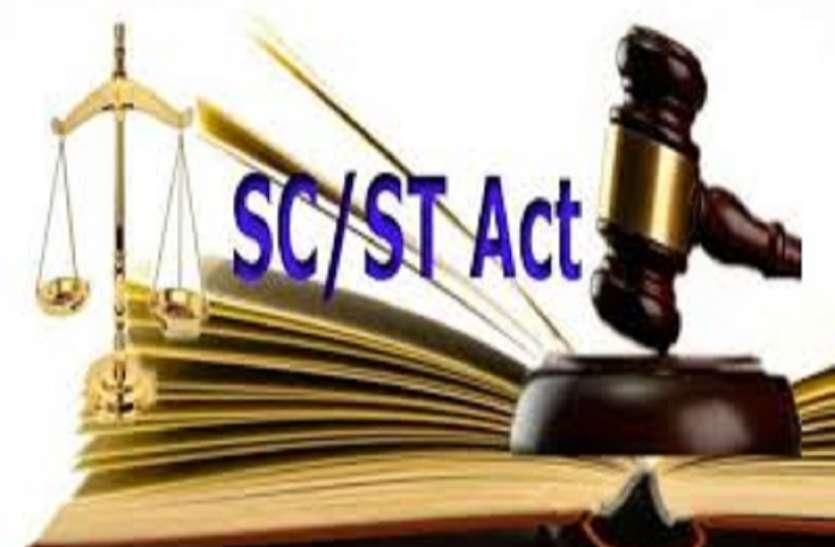 कालेज में हुआ था बवाल, बस फिर चार के खिलाफ एससी-एसटी का मुकदमा दर्ज