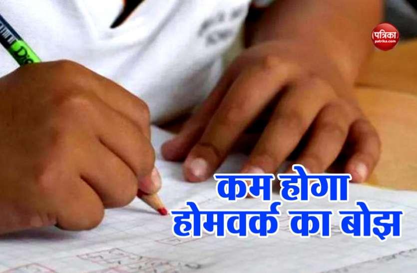 दिल्ली सरकार की पहलः दूसरी क्लास तक के बच्चों को नहीं दिया जाएगा होमवर्क