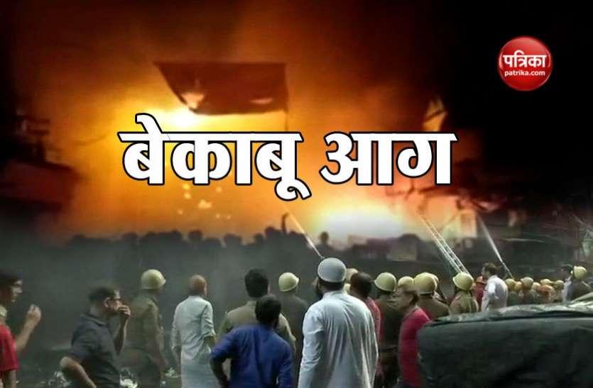 कोलकाता के बगरी मार्केट में भयंकर आग, पांच घंटे बाद भी हालात बेकाबू