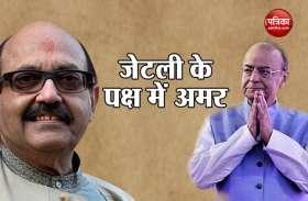 विजय माल्या विवाद: अरुण जेटली के बचाव में उतरे अमर सिंह, वीडियो में देखिए क्या कहा