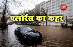 वीडियो: अमरीका में चोर उठा रहे हैं तूफान फ्लोरेंस का फायदा, कई जगहों पर लूट