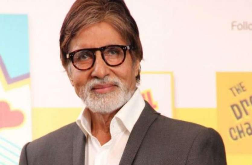 औकात से बढ़कर कभी मत सोचना मेरे भाई : अमिताभ बच्चन