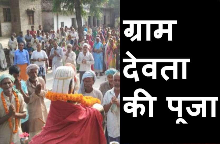 ग्राम देवता की पूजा के लिए उमड़ा सैलाब, हजारों ने ग्रहण किया प्रसाद