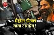 बाबा रामदेवा सरकार से मागं रहे इजाजत, 30-40 रुपए लीटर में बेचना चाहते है पेट्रोल