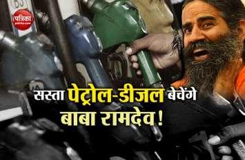 बाबा रामदेव सरकार से मांग रहे इजाजत, 30 से 40 रुपए लीटर में बेचना चाहते हैं पेट्रोल