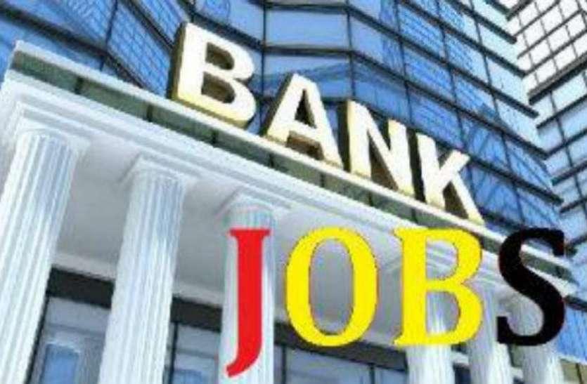 Bank Recruitment 2018: इन सरकारी बैंकों में बेहतरीन सैलरी के साथ आई बंपर वैकेंसी, ऐसे करें अप्लाई