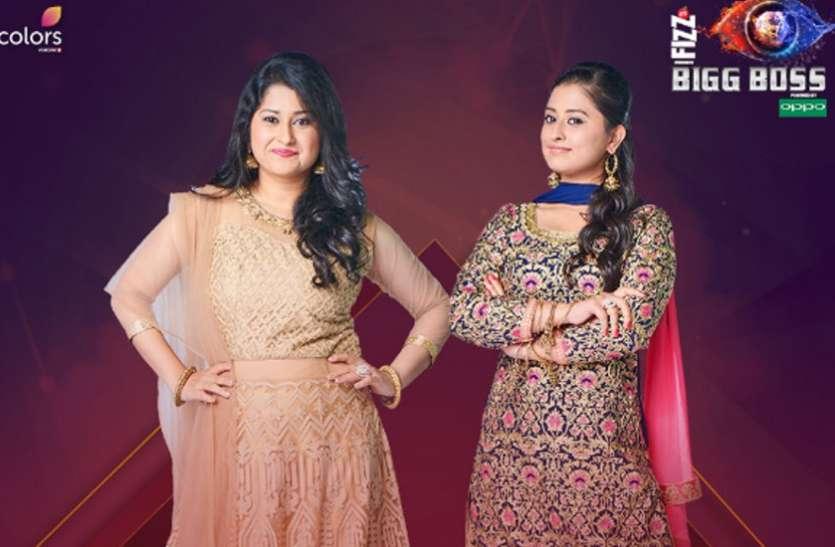 Bigg Boss 12: जयपुर की पठान सिस्टर्स ने ली शो में एंट्री, मिली तोपों की सलामी