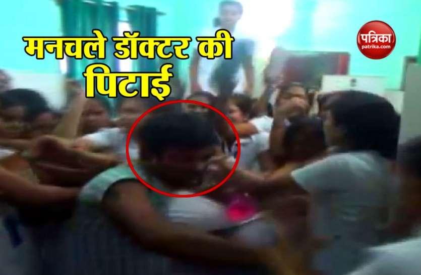 कटिहार: रंगीन मिजाज डॉक्टर को नर्सों ने दौड़ा-दौड़ा कर पीटा, जूते-चप्पल और लात-घूसों से किया हमला