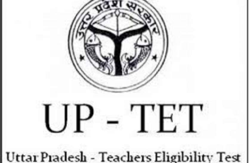 UPTET- 2018 इस तारीख से शुरू हो रहा आवेदन, यह है अंतिम तारीख