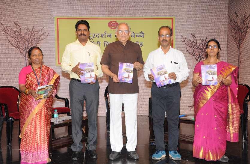 दूरदर्शन केंद्र में मनाया हिन्दी सप्ताह