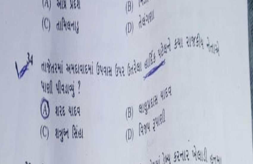 GMC clerk exam