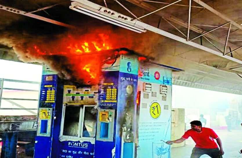 बड़ी खबर : रेलवे स्टेशन पर वाटर एटीएम में लगी आग,लोगों में भगदड़