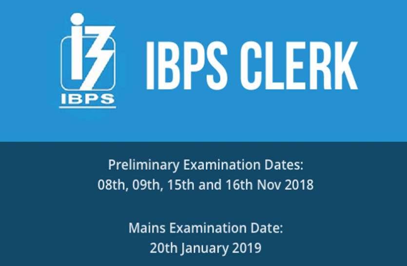 IBPS क्लर्क भर्ती के लिए परीक्षा तिथि जारी, यहां देखें नोटिफिकेशन
