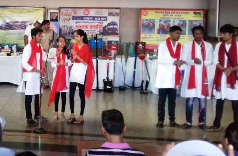 'स्वच्छता ही सेवा' का हुआ आयोजन, नुक्कड़ नाटक के जरिये पहुंचाया स्वच्छता का संदेश