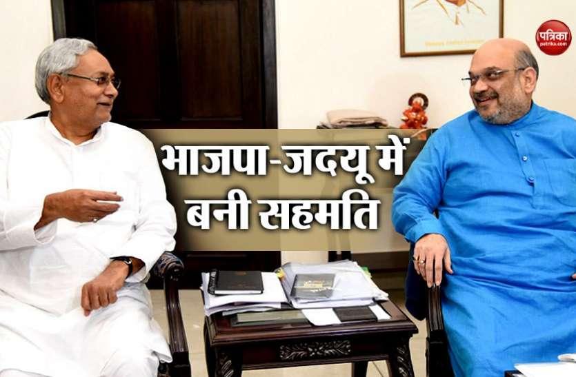 मिशन 2019: भाजपा-जदयू में सीट बंटवारों पर सहमति, सम्मानजनक हुआ समझौता-नीतीश कुमार