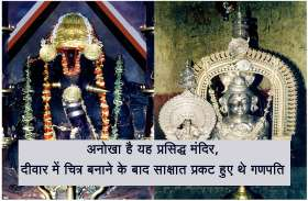 अनोखा है यह प्रसिद्ध मंदिर, दीवार में चित्र बनाने के बाद साक्षात प्रकट हुए थे गणपति