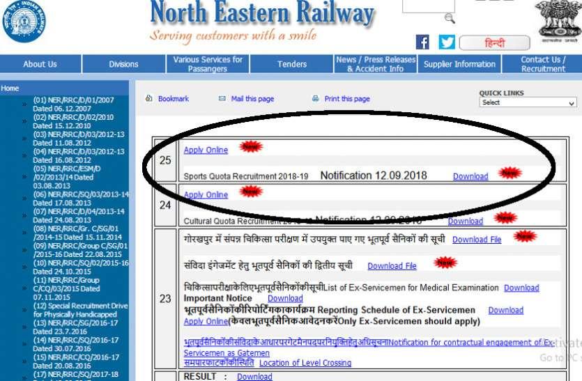 रेलवे में फिर निकली बड़ी भर्ती, 15 अक्टूबर से पहले यहां करें आवेदन