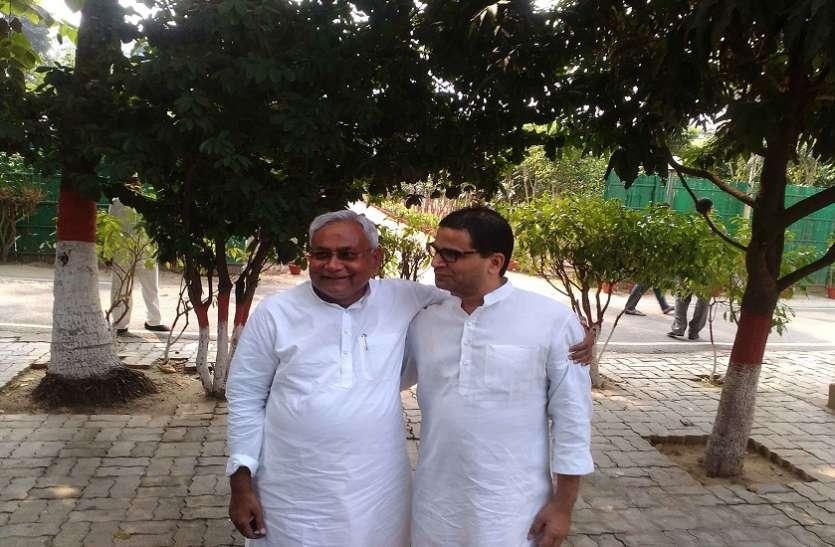 भाजपा से मनमुटाव के बाद नीतीश कुमार ने पकड़ा था पीके हाथ, अब राजनीति करेंगे एक साथ