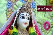 राधाष्टमी 2018: इस विधि से करें व्रत, मिलेगा महालक्ष्मी और सरस्वती का आशीर्वाद