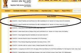RPSC Sr. Teacher Gr II हिंदी और संस्कृत Exam का Preamble Result जारी