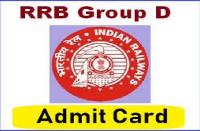 RRB GROUP D EXAM 2018: ऐसे करें Admit Card डाउनलोड
