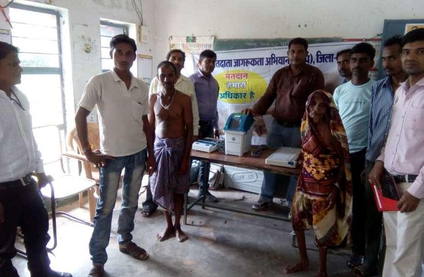 ग्रामीणों ने भी देखा वीवी पैट के माध्यम से अपना मत