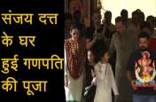 VIDEO: संजय दत्त के घर कुछ इस तरह हुई गणपति की पूजा