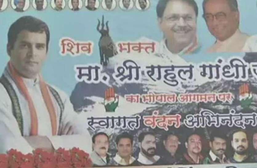 विधानसभा चुनाव 2018:  शिव 'राज' में 'शिव भक्त' बने राहुल गांधी, प्रदेश में धार्मिक कार्ड खेल रही कांग्रेस