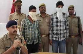 नकाबपोश बैंक लुटेरों को पुलिस ने पकड़ा, डाली थी बैंक डकैती, एसपी ने किया खुलासा