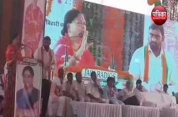 राजस्थान गौरव यात्रा: कोटा में गरजी सीएम राजे, कांग्रेस पर लगाए जमकर आरोप - देखें वीडियो रिपोर्ट