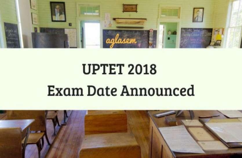 UPTET 2018 EXAM: 4 नवम्बर को घोषित हुई परीक्षा की तारीख, जानिए कब तक कर सकते हैं आवेदन