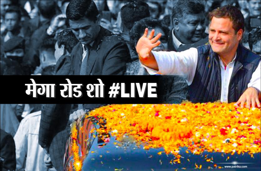 UPDATE: राहुल का मिशन मध्यप्रदेश, मेगा रोड शो में दिखाई राहुल गांधी ने ताकत