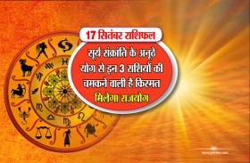 17 सितंबर राशिफल: सूर्य संक्रांति के अनूठे योग से इन 3 राशियों की चमकने वाली है किस्मत, मिलेगा राजयोग
