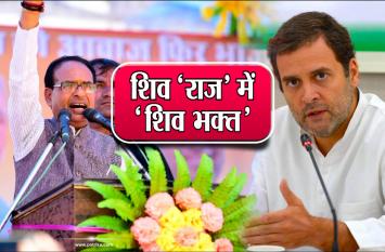 कांग्रेस अध्यक्ष से शिवराज के सवाल, सीएम चौहान ने दिग्विजय सिंह के शासनकाल का राहुल गांधी से मांगा जवाब