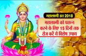 महालक्ष्मी व्रत 2018: महालक्ष्मी को प्रसन्न करने के लिए 15 दिनों तक रोज़ करें ये विशेष उपाय