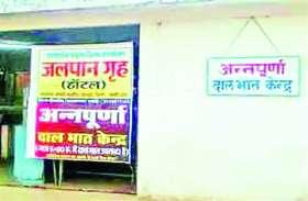 सरकारी थाली पर मंहगाई की मार, अन्नपूर्णा में अब पांच की जगह दस रुपए में मिलेगा दालभात