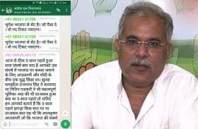 कांग्रेस कार्यकारिणी बनते ही सुलगा असंतोष, सोशल मीडिया पर पूर्व प्रवक्ता ने लिखा भूपेश भाजपा से सेट हैं
