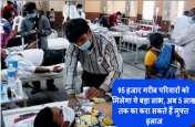 95 हजार गरीब परिवारों को मिलेगा ये बड़ा लाभ, अब 5 लाख तक का करा सकते हैं मुफ्त इलाज