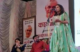 अटल बिहारी वाजपेयी की याद में काव्यांजलि कार्यक्रम का आयोजन, तालियों की गड़गड़ाहट से गूंज उठी महफ़िल