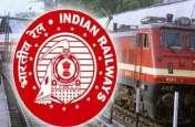 इंडियन रेलवे ने फिर निकाली बंपर भर्ती, यह है अंतिम तिथि, जल्दी करें आवेदन