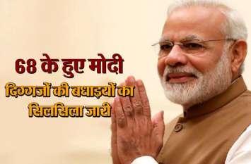 आज  68 के हुए भारत के प्रधानमंत्री नरेंद्र मोदी, Social Media पर दिग्गजों की बधाइयों का सिलसिला जारी