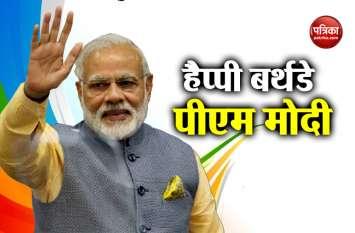 हैप्पी बर्थडे मोदी: 68 साल के हुए प्रधानमंत्री, कांग्रेस अध्यक्ष राहुल गांधी ने दी शुभकामनाएं