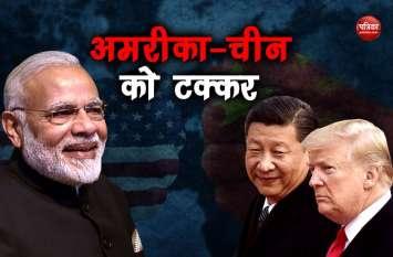 इस मामले में भारत चीन-अमरीका को दे रहा है कड़ी टक्कर