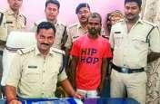 जिले में बड़ी वारदात की फिराक में था आरोपी, जिंदा कारतूस और कट्टा के साथ गिरफ्तार